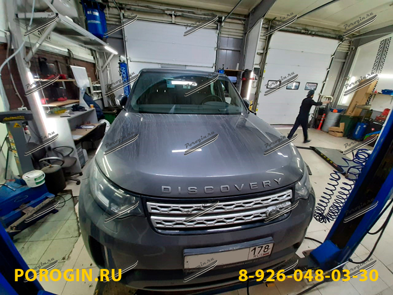 Land Rover Discovery 5 2017 -